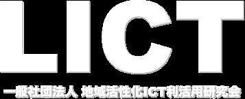 一般社団法人 地域活性化ICT利活用研究会